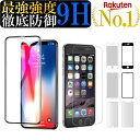 ガラスフィルム 全面保護フィルム 全面 iPhoneXS iPhoneXSMax iPhoneXR iPhoneX iPhone8 iPhone8Plus iPhone7 iPhone7…