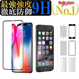 ガラスフィルム 全面保護フィルム 全面 iPhoneXS iPhoneXSMax iPhoneXR iPhoneX iPhone8 iPhone8Plus iPhone7 iPhone7Plus iPhone6s iPhone6sPlus iPhoneSE iPhone5s iPhone5 iPhone5c 保護フィルム 液晶保護フィルム 強化ガラス iPhone6s 送料無料