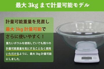 キッチンスケールケース付きデジタルキッチンスケール最大3kgはかりクッキングスケールキッチンスケール計量電子スケール電子キッチンスケール計量器1年保証ダイエットお菓子作り食事管理kitchenscale送料無料