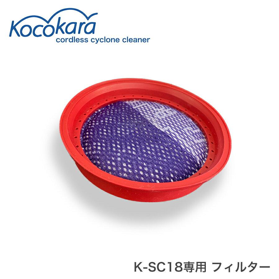 【単品購入不可】Kocokara K-SC18 専用フィルター コードレスサイクロンクリーナー用 フィルター【まとめて購入対象商品】該当ページのまとめて購入からご購入お願いいたします。それ以外の組み合わせでない場合はご注文キャンセルさせていただきます。