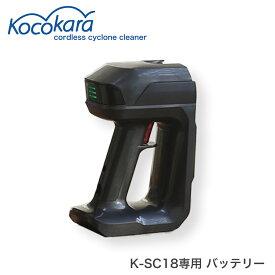 【単品購入不可】Kocokara K-SC18 専用バッテリー コードレスサイクロンクリーナー用 バッテリー【まとめて購入対象商品】該当ページのまとめて購入からご購入お願いいたします。それ以外の組み合わせでない場合はご注文キャンセルさせていただきます。