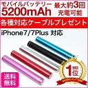 モバイルバッテリー 大容量 軽量 スマホ 充電器 ポケモン ポケモンGo アイコス 5200mAh iPhone7 iPhone7Plus iPhone6s i...