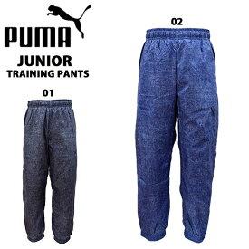 puma/プーマジュニアウーブンパンツ/キッズロングパンツ裏地付き長パンツ 839800【レターパックも対応】