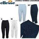 ellesse/エレッセレディースパンツ/テニスウェア/テニスレギンス/テニスパンツEW46111【メール便も対応】