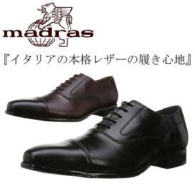 送料無料 マドラス madras ビジネスシューズ メンズ 本革 DS4061 BOS【あす楽対応_北海道】