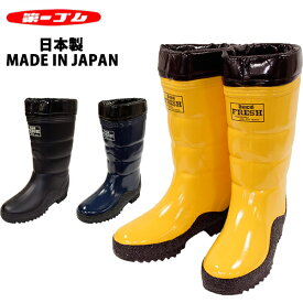 SALE セール 防寒長靴 メンズ 紳士 ウインターブーツ 日本製 国産 手作り 第一ゴム 紳士フレッシュ あす楽対応_北海道 BOS