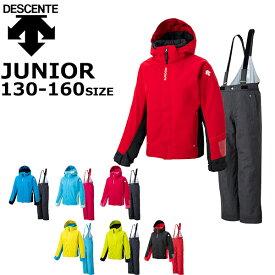 デサント descente ジュニア スキーウェア 上下セット 雪遊び 130 140 150 160 DWJOJH95 爆安 初売り あす楽対応_北海道