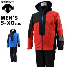 スキーウェア メンズ デサント 上下セット S M L XL XXL セール 耐水圧 10000 在庫一掃 セール アウトレット 初売り DWMMJH79 あす楽対応_北海道