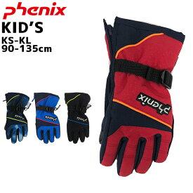 スキーグローブ キッズ フェニックス 雪遊び 在庫一掃 セール アウトレット 手袋 90 100 110 120 130 phenix PS8G8GL71 レターパックも対応
