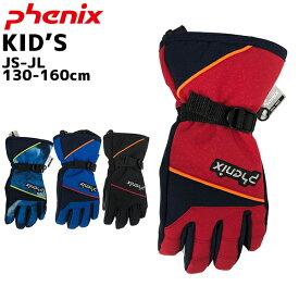 スキーグローブ キッズ ジュニア フェニックス 130 140 150 160 雪遊び 在庫一掃 セール アウトレット 手袋 phenix PS8G8GL82 レターパックも対応