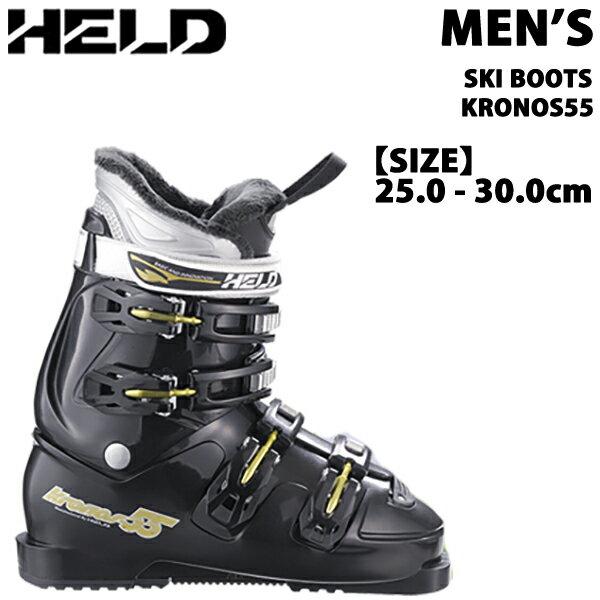 SALE セール【送料無料】held ヘルト スキーブーツ メンズ KRONOS55【あす楽対応_北海道】25.0 26.0 27.0 28.0 29.0 30.0