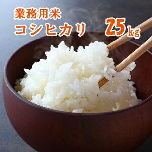 【R2年産】業務用米コシヒカリ 25kg【送料込み】