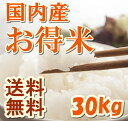 【国内産ブレンド米】お得米 30kg 送料無料 (10k×3袋)【28年産入り】