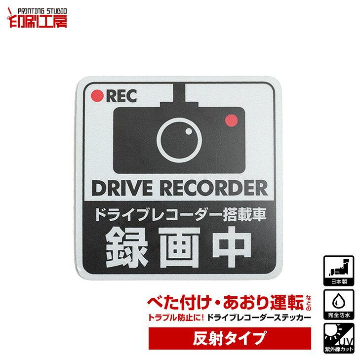 ドライブレコーダーステッカー【反射タイプ】 正方形 黒 1枚 ドラレコ ステッカー