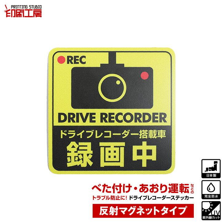 ドライブレコーダーステッカー【反射マグネットタイプ】 正方形 黄 1枚