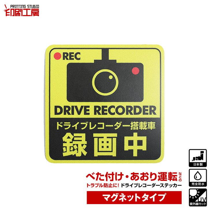 ドライブレコーダーステッカー【マグネットタイプ】 正方形 黄 1枚