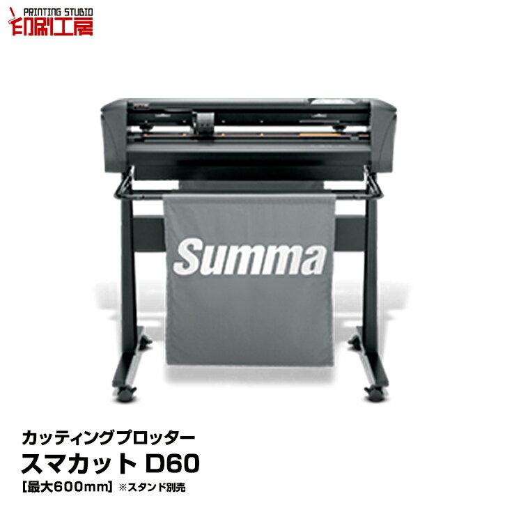 カッティングマシン SUMMACUT D60