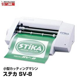 カッティングマシン ステカSV-8【5千円以上で送料無料】オリジナル カッティング ステッカー うちわ 作成 機械 オススメ カッティングシートの加工に