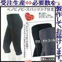 【注文生産】 日本製 ■ スパッツ 7分丈 透け難い綿80%素材 :ML〜JML ■ スパッツ黒 スパッツグレー スパッツチャコー…