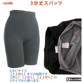 日本製 スパッツ 3分丈 透け難い綿80%素材 ML/JML / 黒 チャコール レギンス スポーツウェアー 冷え性対策 ヨガウエア ヨガパンツ フィットネス エアロビクス ズンバ ジャズダンス ダンス ピラティスに オーバーパンツ メール便可2