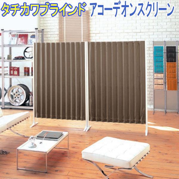 タチカワブラインド製 パーテーション/アコーデオンスクリーンAタイプ 規格サイズ/幅100cmx高さ120cm/全30柄