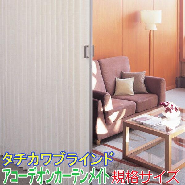 タチカワブラインド製 アコーデオンカーテン/アコーデオンカーテンメイト 規格サイズ/幅100cmx高さ174cm・178cm・180cm