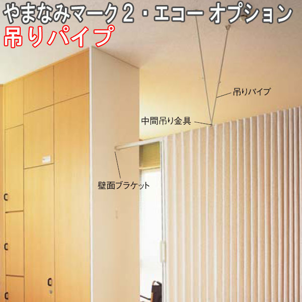 ニチベイ製 アコーデオンカーテンやまなみエコー/やまなみマーク2用/吊りパイプ 使用範囲長さ265〜450mm/中間吊り金具付き
