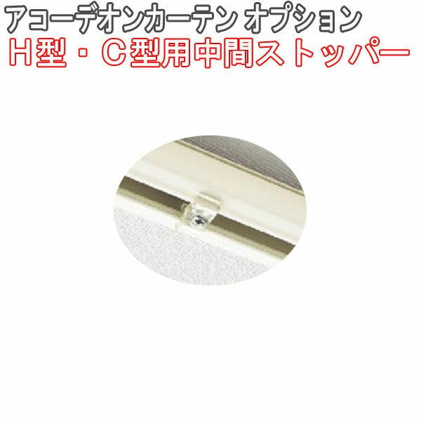 タチカワブラインド製 アコーデオンカーテン/アコーデオンカーテン用/H型・C型レール用中間ストッパー(1個)