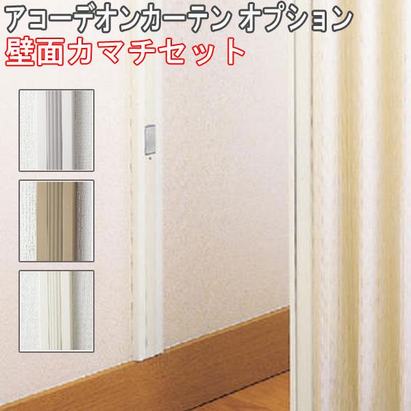 タチカワブラインド製 アコーデオンカーテン/アコーデオンカーテン用/壁面カマチセット 2.4m(1本)/キャッチ台4個