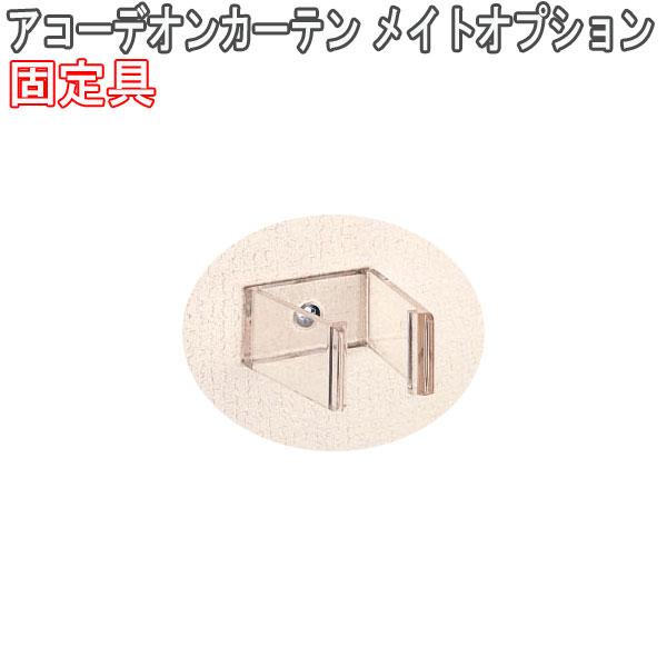 タチカワブラインド製 アコーデオンカーテン/アコーデオンカーテンメイト用/固定具(1個)
