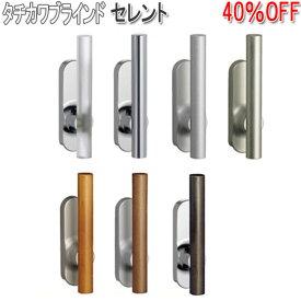 タチカワブラインド製 房掛けセレント(1個入り) 石膏ボード取付可/全7色