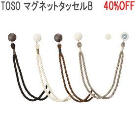 TOSO/トーソー製 マグネットタッセルB(1本入り) ホワイト/ナチュラル/ミディアム/ダーク