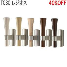 TOSO/トーソー製 ふさかけレジオス(1個入り) 全5色