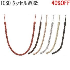 TOSO/トーソー製 カーテンタッセルWC65 (1本入り) 全6色