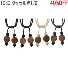 TOSO/トーソー製 カーテンタッセルWT70 (1本入り) ブラウン/ブラック/ベージュ