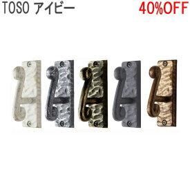 TOSO/トーソー製 房掛けアイビー(1個入り) 全5色