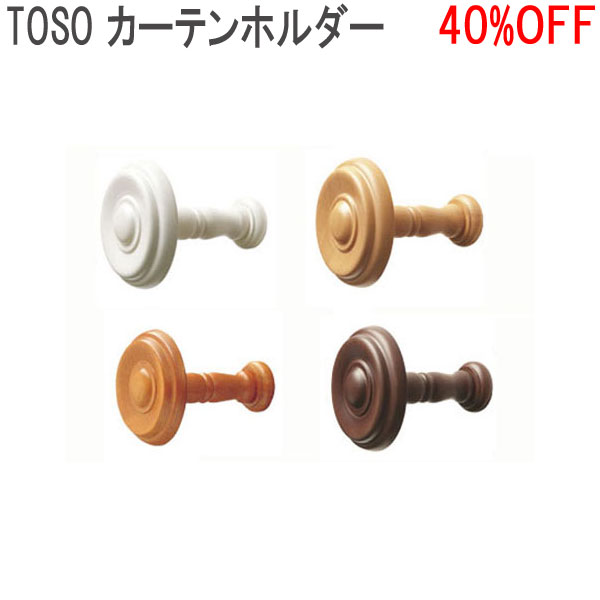 TOSO/トーソー製 カーテンホルダーA(1組2個入り) 木製