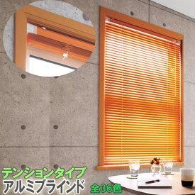 立川機工製 アルミブラインド テンションタイプ/つっぱり式 スラット幅25ミリ 標準色/遮熱コート色 全36色
