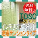 トーソーのインテリアブラインド40%OFF!