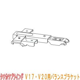 タチカワブラインド製 装飾カーテンレール/バランスレール部品/V20・V17用バランスブラケット(1個) カラー:シルバー