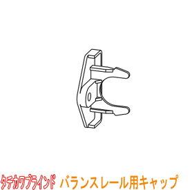 タチカワブラインド製 装飾カーテンレール/バランスレール部品/キャップ(1個)