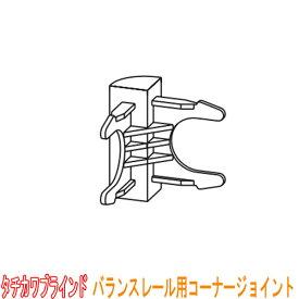 タチカワブラインド製 装飾カーテンレール/バランスレール部品/コーナージョイント(1個)