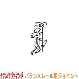 タチカワブラインド製 装飾カーテンレール/バランスレール部品/ジョイント(1個)