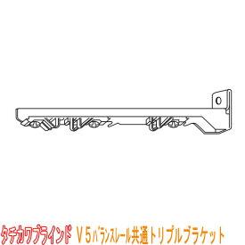 タチカワブラインド製 装飾カーテンレール/バランスレール部品/V5バランスレール共通トリプルブラケット(1個) カラー:シルバー
