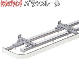 タチカワブラインド製 装飾カーテンレール/ V20・V17用バランスレール3.4mセット