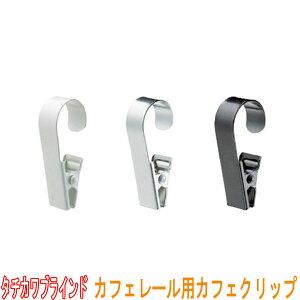 タチカワブラインド製 カーテンレール/カフェレール用カフェクリップ(1セット6個) カラー:パールホワイト/シルバー/メタルブラック