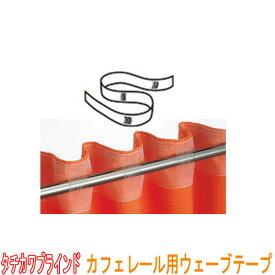 タチカワブラインド製 カーテン芯地/カフェレール用ウェーブテープ50(1m)