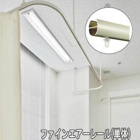 タチカワブラインド製 病院用カーテンレール/ファインエアー/レール(単体)200cm