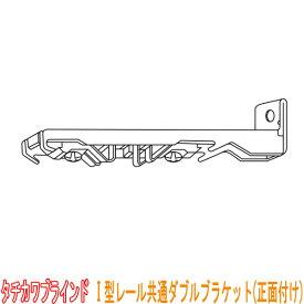 タチカワブラインド製 装飾カーテンレール/バランスレール部品/I型レール共通ダブルブラケット(1個) カラー:シルバー