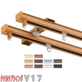 タチカワブラインド製 カーテンレール/V17+部品+ブラケットセット ダブル/カラー:フロスティホワイト・ブラック・マットシルバー/サイズオーダー/101〜182cm